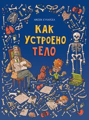 Никола Кухарска «Как устроено тело» цена и информация | Книги для детей от 6 лет | kaup24.ee