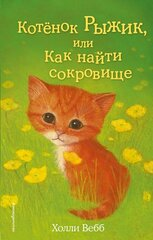 Х. Вебб «Котенок Рыжик или Как найти сокровище» цена и информация | Книги для детей от 6 лет | kaup24.ee